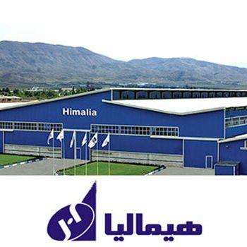 کارخانه هیمالیا