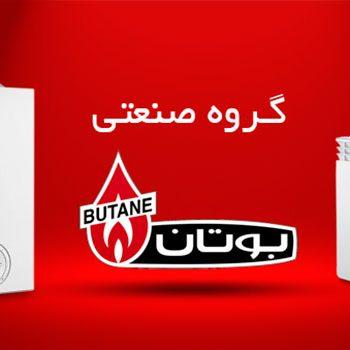 butane group 350x350 - خدمات