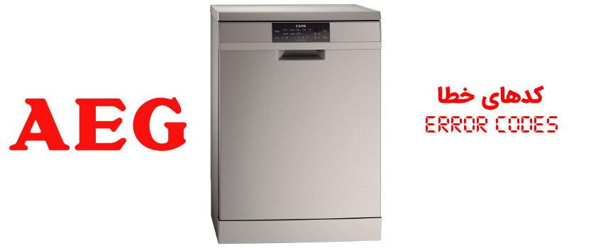 error codes aeg dishwasher - دفترچه راهنمای ماشین ظرفشویی آاگAEG