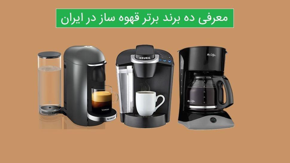معرفی ده برند برتر قهوه ساز در ایران