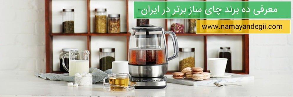 معرفی ده برند چای ساز برتر در ایران