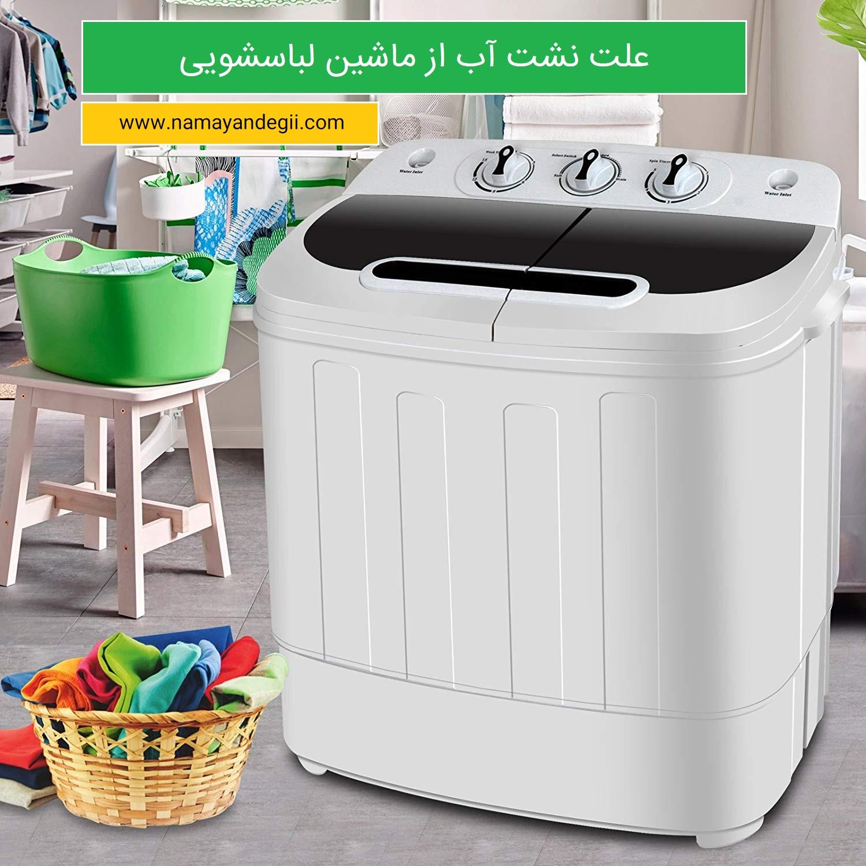 علت نشت آب از ماشین لباسشویی دوقلو