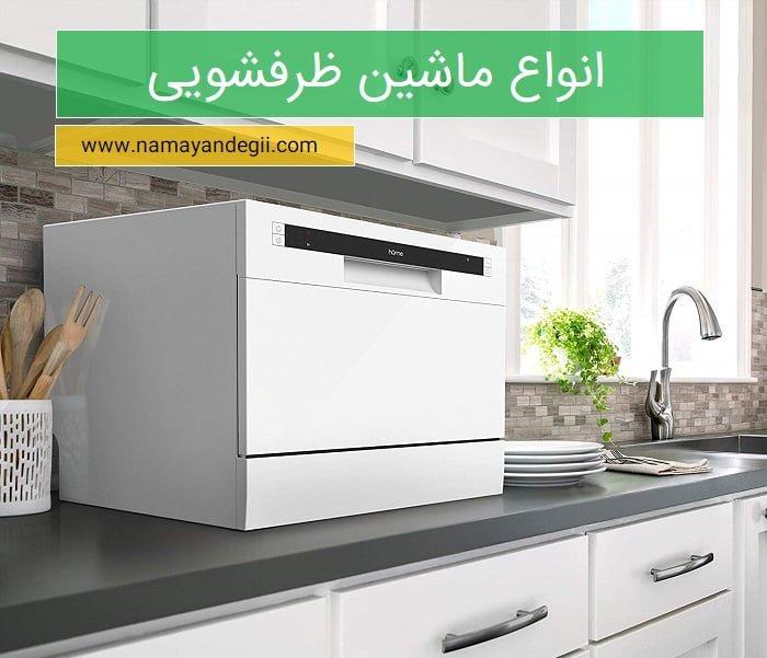 معرفی انواع ماشین ظرفشویی از نظر نوع نصب