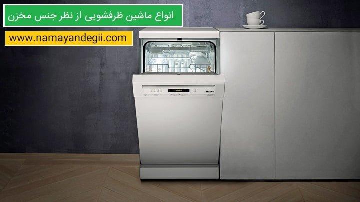 انواع ماشین ظرفشویی از نظر جنس مخزن