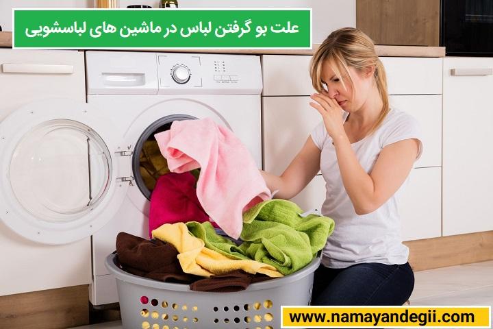 علت بو گرفتن لباس در ماشین های لباسشویی