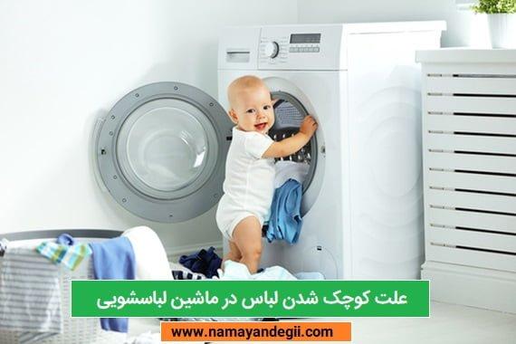علت کوچک شدن لباس در ماشین لباسشویی