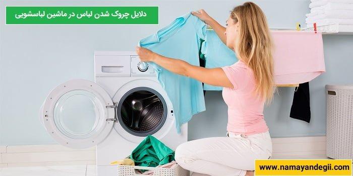 علت چروک و کوچک شدن لباس در ماشین لباسشویی