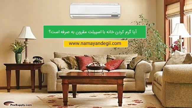 آیا گرم کردن خانه با اسپیلت مقرون به صرفه است؟